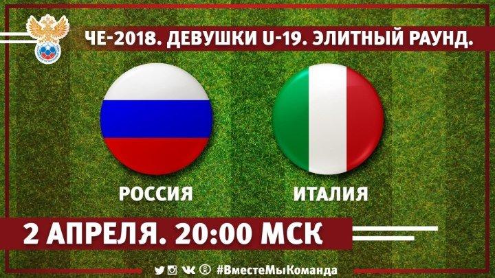 Россия - Италия. Элитный раунд ЧЕ-2018 U-19 среди девушек.