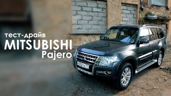 Mitsubishi Pajero 4. Фэмили Драйв