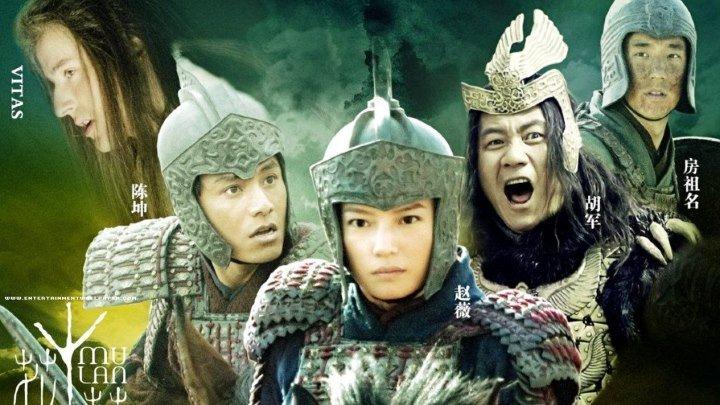 Мулан (2009) Mulan