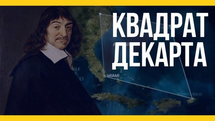 Квадрат Декарта [Якорь _ Мужской канал]