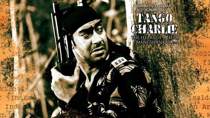 Танго Чарли (2005)