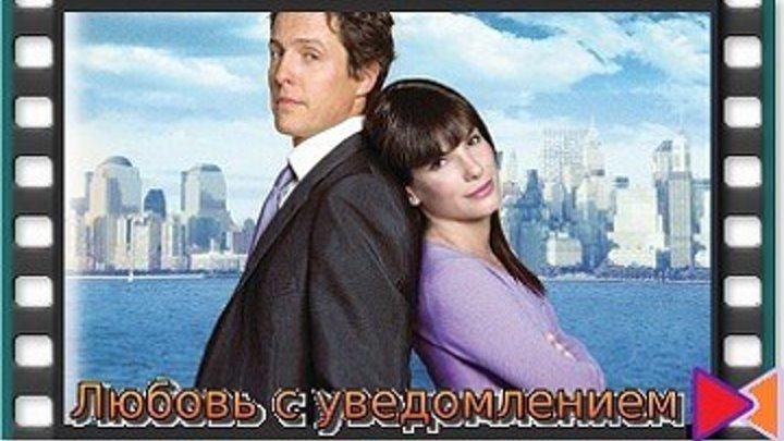 Любовь с уведомлением [Two Weeks Notice] (2002)