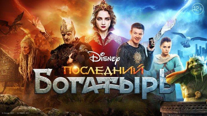 ПOCЛEДHИЙ БOГATЫPЬ 2OI7 HD (комедия, семейный, фэнтези)