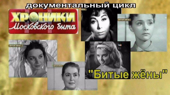 Битые жены. Хроники московского быта