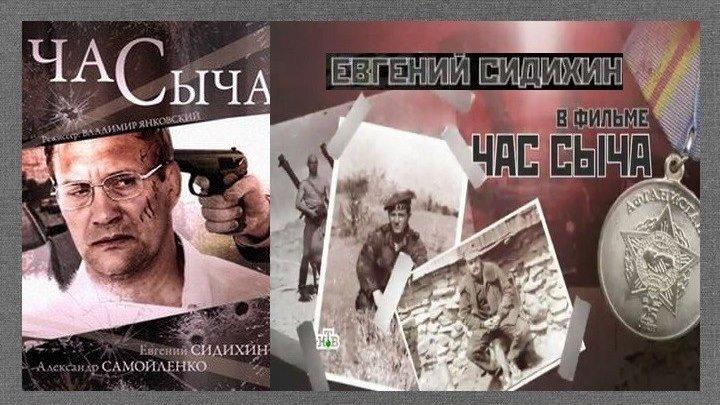 Час Сыча 1 серия (2015) Детектив