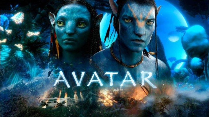 Аватар (2009)..Фантастика,