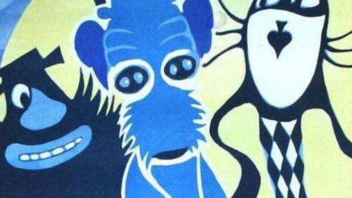 Голубой щенок Мультфильм, 1976