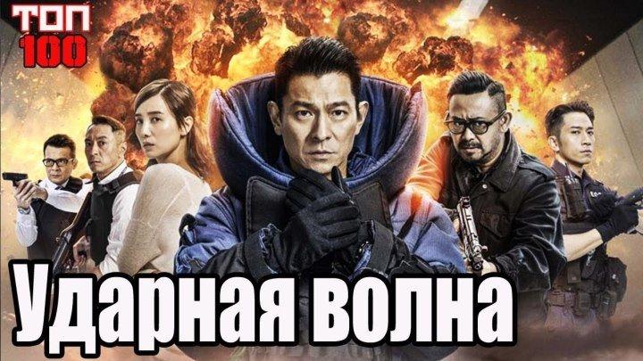 Ударная волна (2017) . боевик
