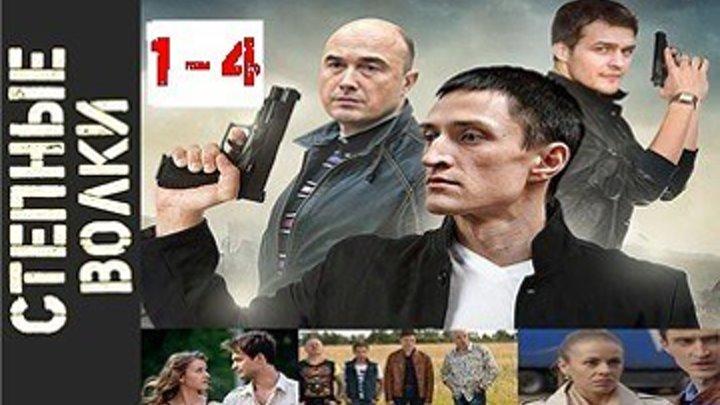 Степные волки - Криминал,драма - 1,2,3,4 серии
