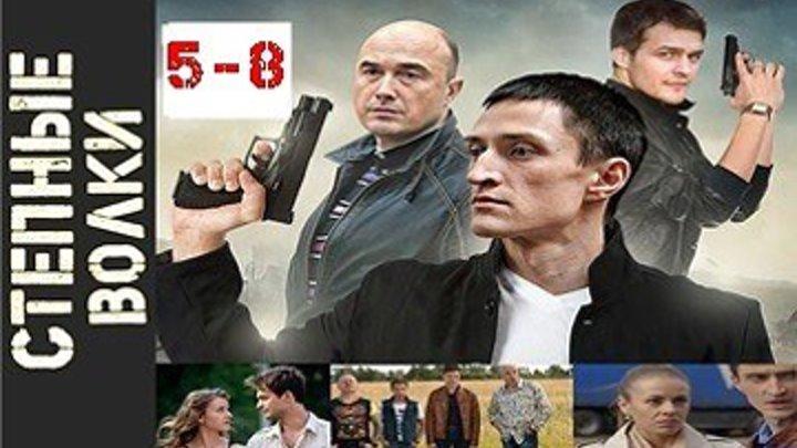Степные волки - Криминал,драма - 5,6,7,8 серии