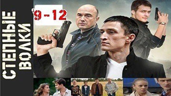 Степные волки - Криминал,драма - 9,10,11,12 серии