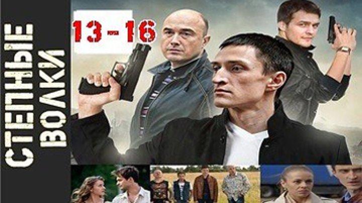 Степные волки - Криминал,драма - 13,14,15,16 серии
