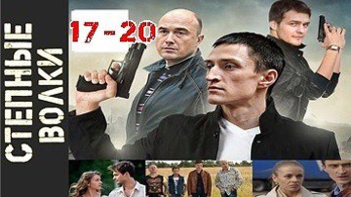 Степные волки - Криминал,драма - 17,18,19,20 серии
