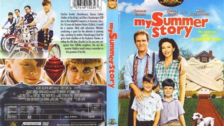 История моего лета (1994)Комедия, Семейный.