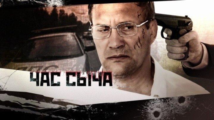 Час Сыча:криминал,детектив