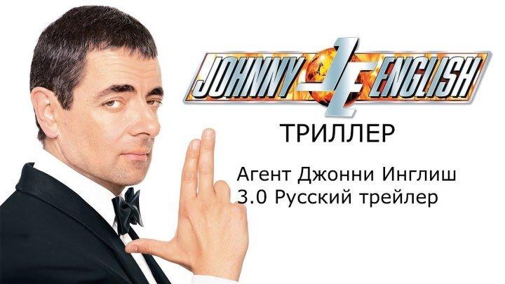 Агент Джонни Инглиш 3.0 Трейлер #2 (рус.) 2018 HD