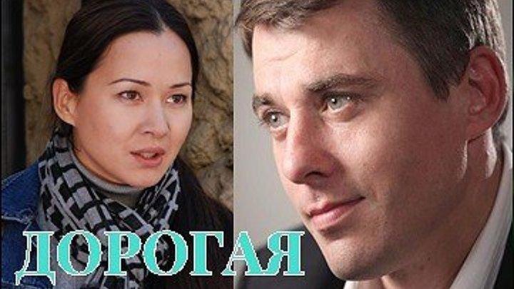 Дорогая - Драма,криминал,мелодрама - Все 4 серии целиком