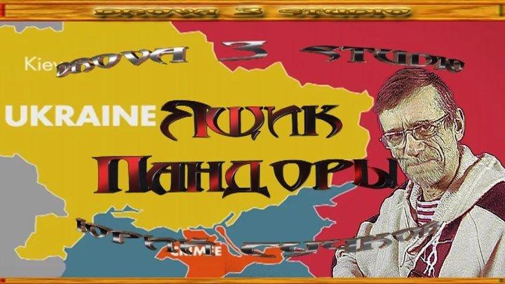 """Юрий Сучков - Альбом """"Ящик Пандоры"""" (2017)"""