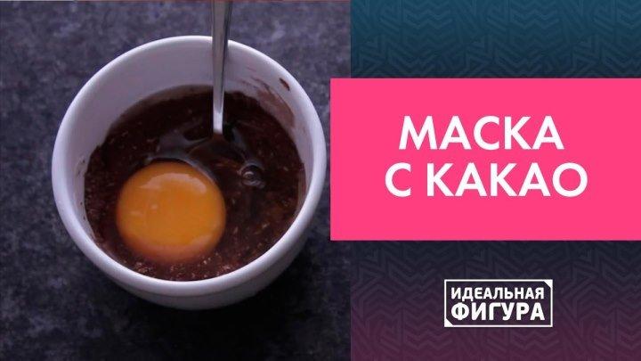 Маска с какао [Идеальная фигура]