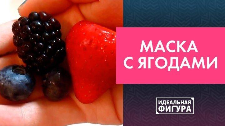 Маска с ягодами (Идеальная фигура)