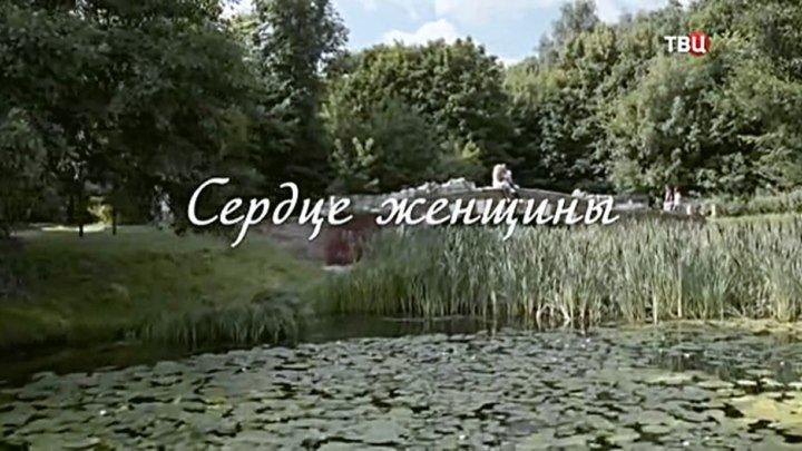 Русская мелодрама(2018) «Сердце женщины» (все серии)