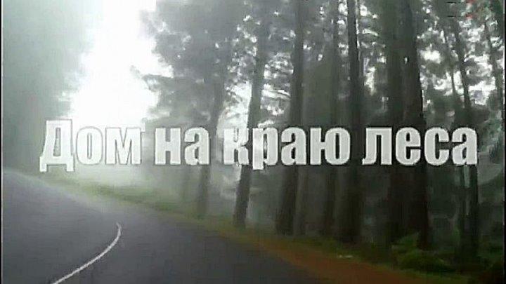 Русская мелодрама «Дом на краю леса» (все серии)