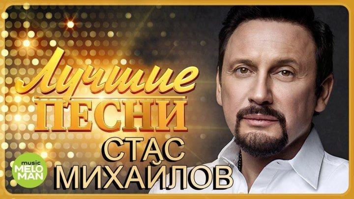 Стас Михайлов ЛЮБИМЫМ ЖЕНЩИНАМ