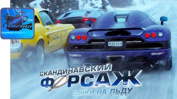 Скандинавский форсаж_ Гонки на льду (2016).HD(боевик, комедия)