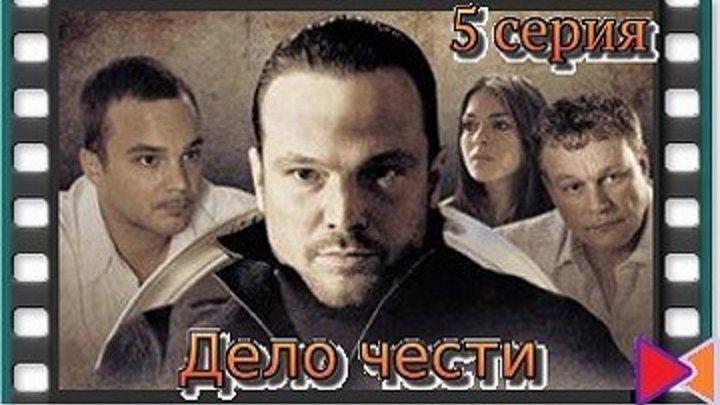 Дело чести (сериал) (2013) [E.05]