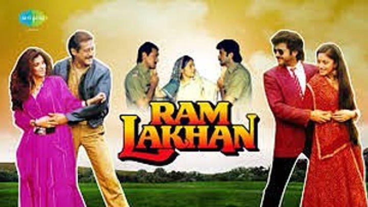Рам и Лакхан (1989)