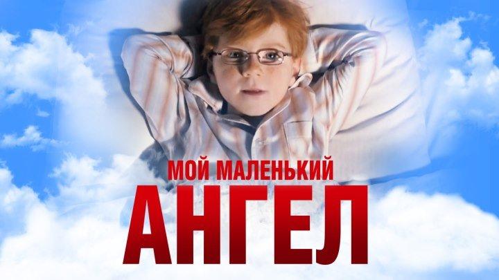 Мой маленький ангел 2011 драма, комедия