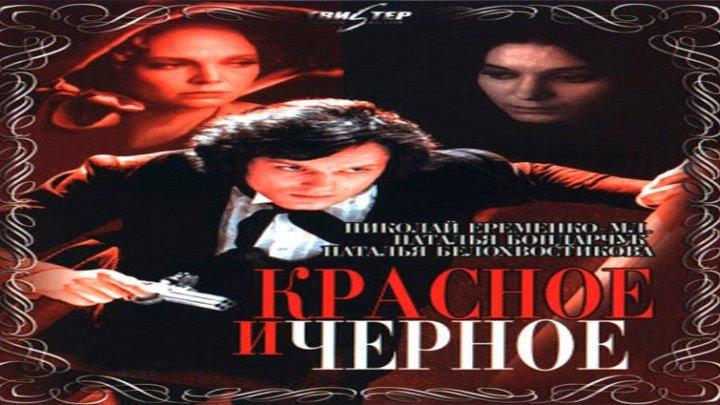 Красное и чёрное, 3 серия (1976)