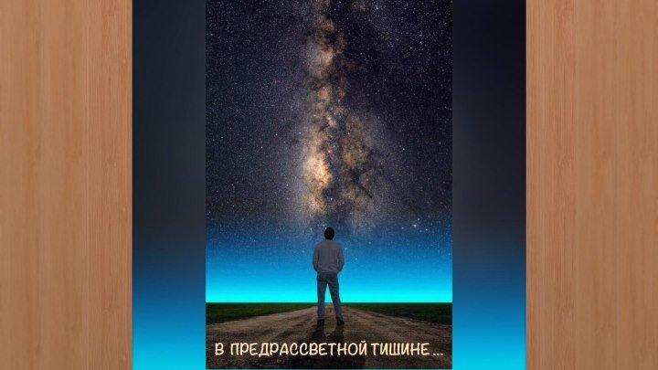 В предрассветной тишине ... Христианские стихи « Я нашёл, что искал …» #ЕвгенийКрыгин
