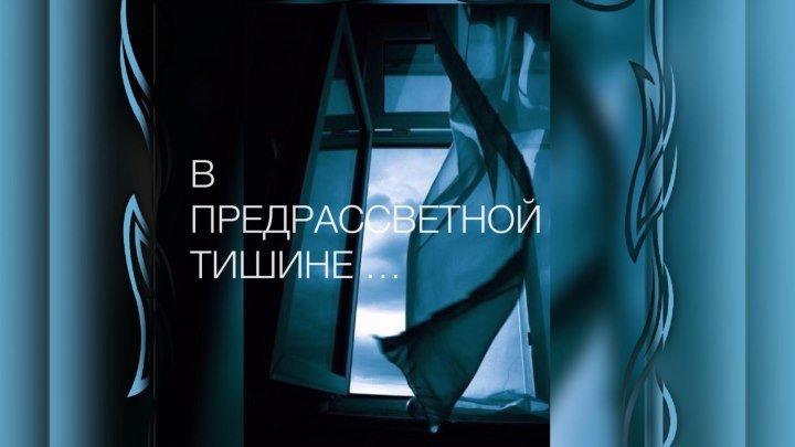 В предрассветной тишине ... Христианские стихи « Я нашёл, что искал …» #ЕвгенийКрыгин (3)