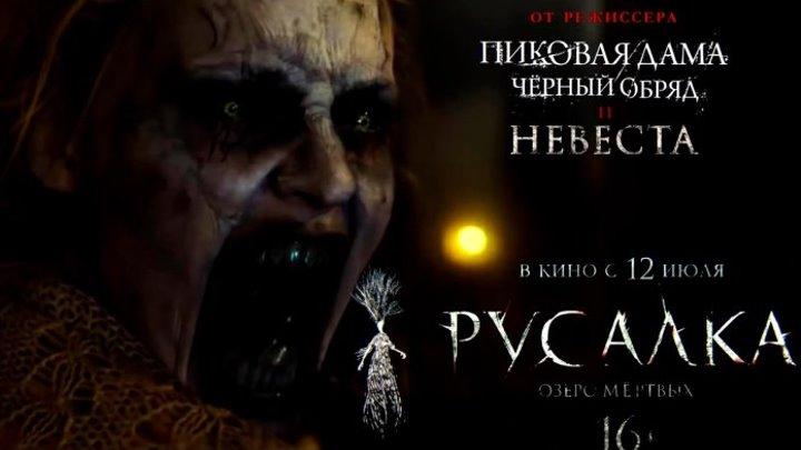 Русалка. Озеро мертвых — Русский Трейлер (2018)