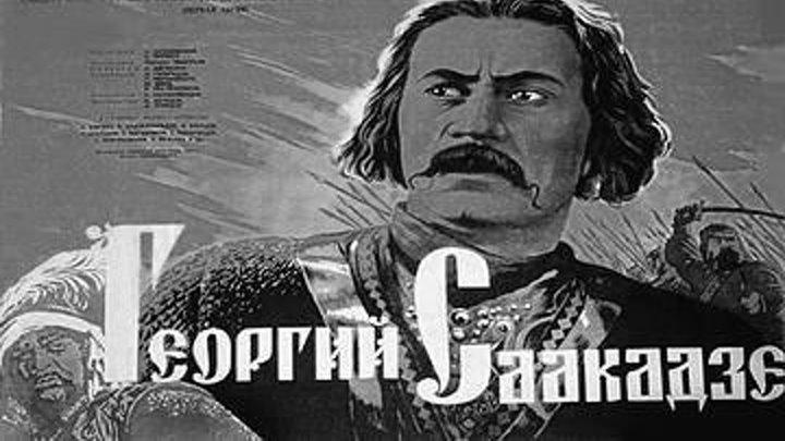 Георгий Саакадзе (1942) 1 серия
