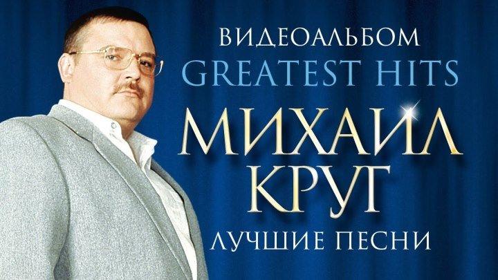 Михаил Круг - Лучшие Клипы и Песни