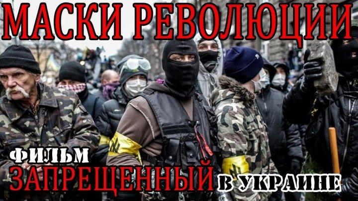 Украина: Маски революции: 2016 : Франция