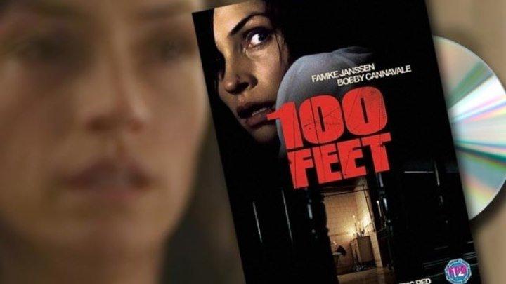 100 футов: 2008