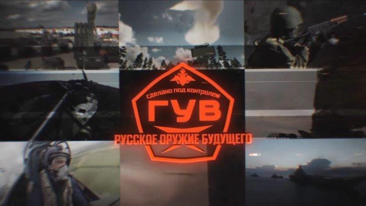 Русское оружие будущего. Сделано под контролем ГУВ.