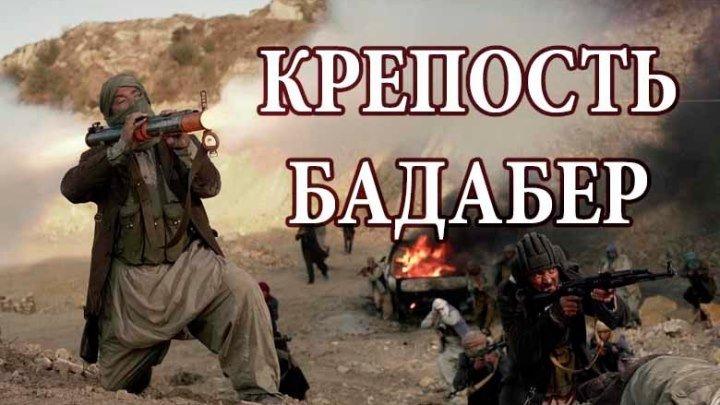 Новый Российский боевик 2018 года про Афган 4 серии HD