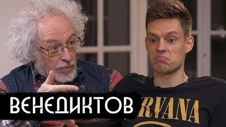 Венедиктов - Путин, Путин, Леся, Путин - вДудь #47