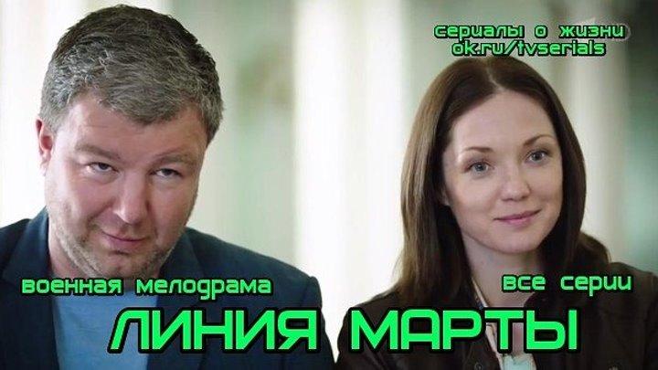 ЛИНИЯ МАРТЫ - отличная военная мелодрама ( сериал, фильм, кино, все 4 серии)