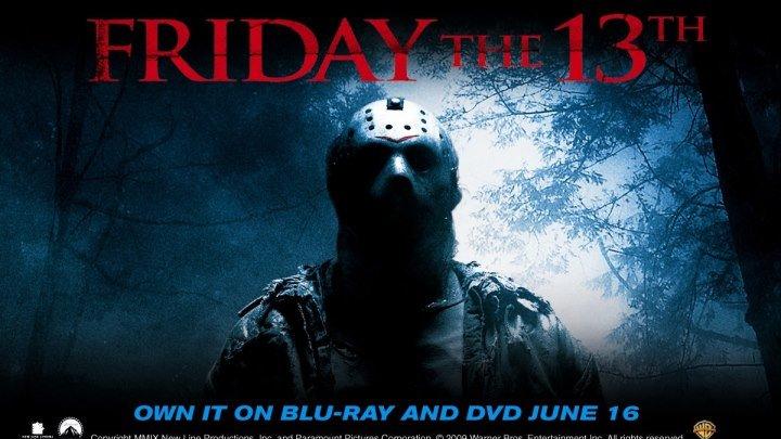 Пятница, 13-е (2009) Ужасы