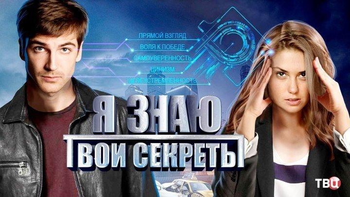 Я знаю твои секреты (2015_ Мелодрама, детектив)_ Русские сериалы про полицию