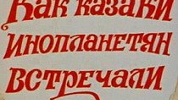 Как казаки инопланетян встречали (1983)
