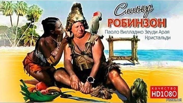 """Синьор Робинзон"" (Италия,1976г, FULL HD) Советский дубляж"