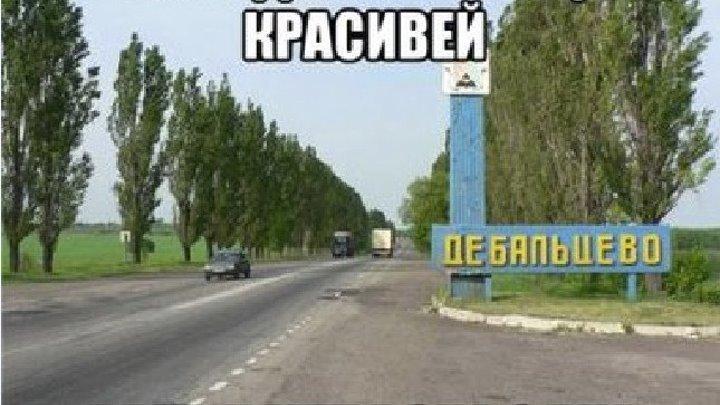 городу Дебальцево посвящается 2017г.