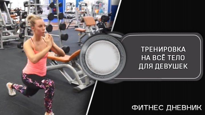 Тренировка на всё тело для девушек