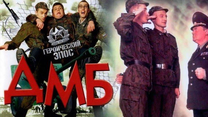 ДМБ-003 (2001)Комедия.Россия.